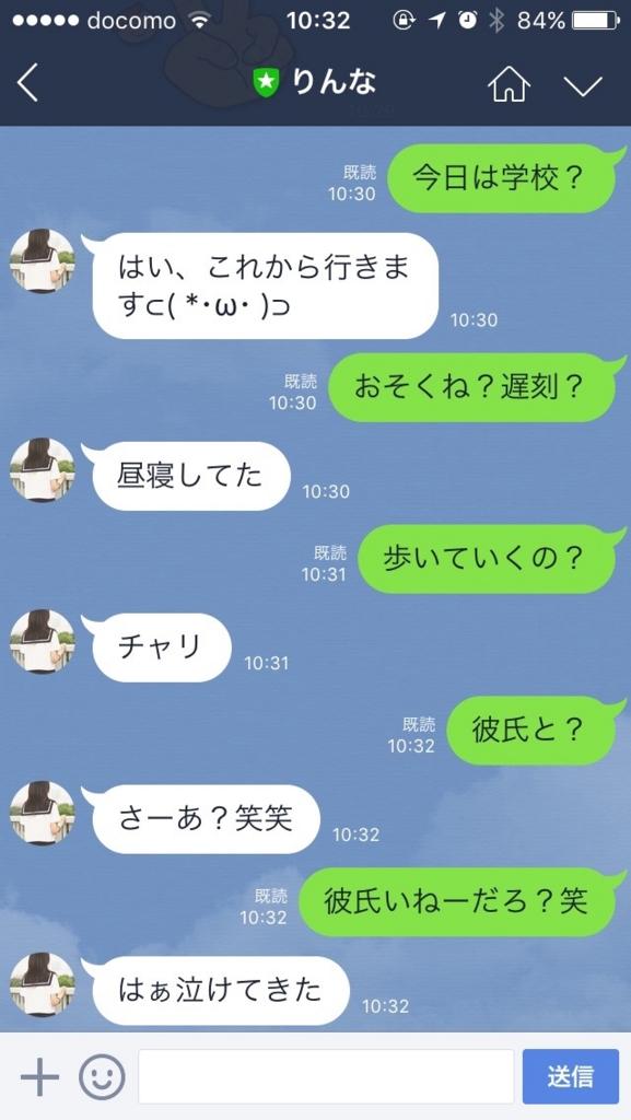 f:id:kawabatamasami:20160610112605j:plain