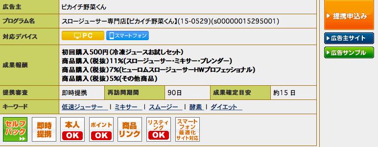 f:id:kawabatamasami:20160726111049p:plain
