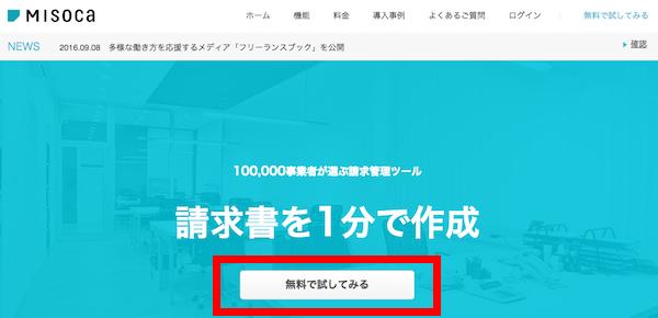 f:id:kawabatamasami:20160921133601p:plain
