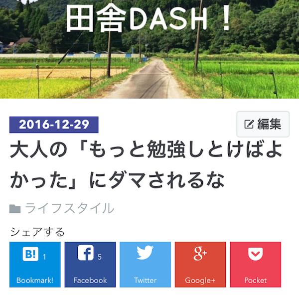 f:id:kawabatamasami:20170103111351p:plain