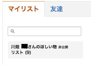 f:id:kawabatamasami:20170124171404p:plain