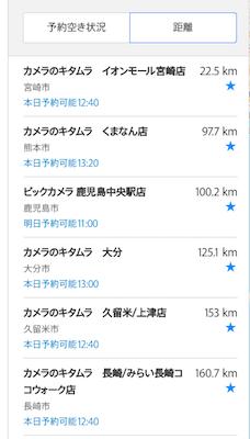f:id:kawabatamasami:20170418112656p:plain
