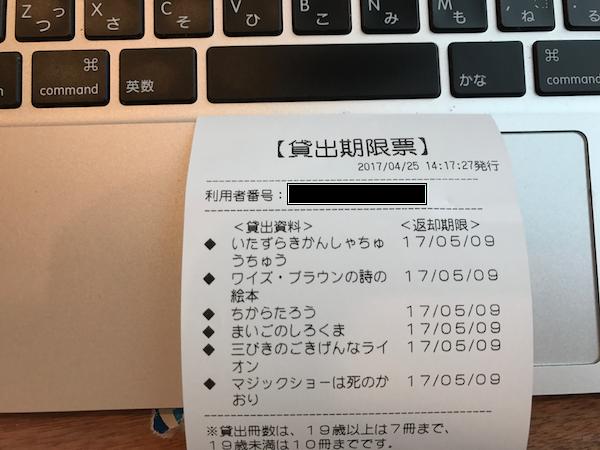 f:id:kawabatamasami:20170426145011p:plain