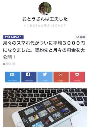 f:id:kawabatamasami:20170511111928j:plain