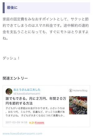 f:id:kawabatamasami:20170511112113j:plain