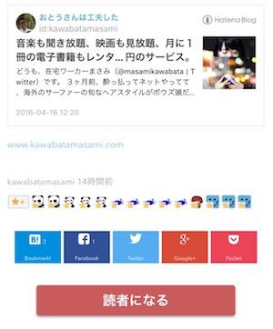f:id:kawabatamasami:20170511112131j:plain