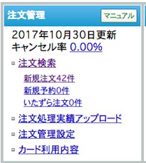 f:id:kawabatamasami:20171106084907p:plain
