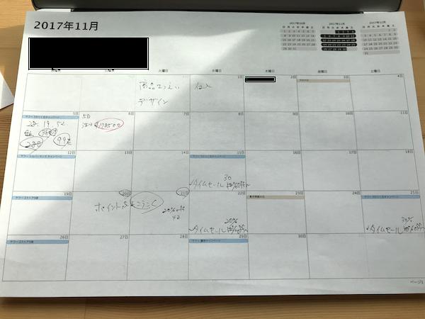 f:id:kawabatamasami:20171107093711p:plain