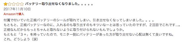 f:id:kawabatamasami:20180205175038p:plain