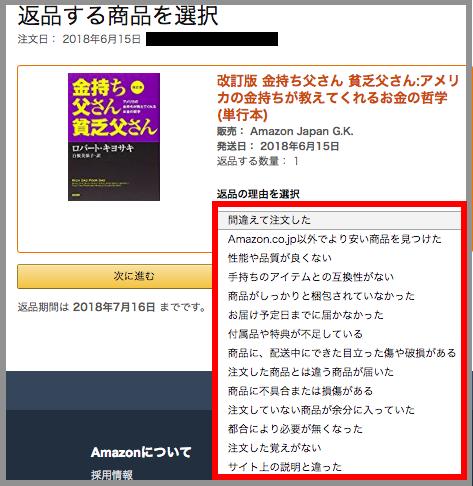 f:id:kawabatamasami:20180710080327p:plain