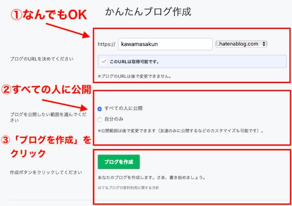 f:id:kawabatamasami:20200507214346p:plain