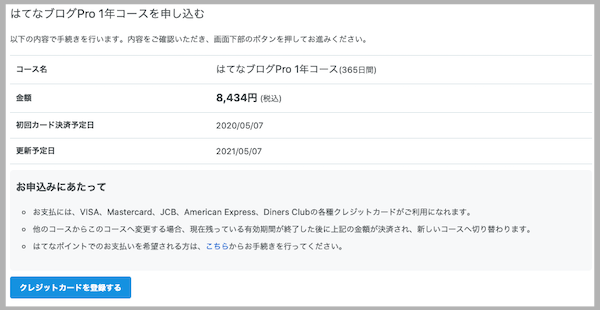 f:id:kawabatamasami:20200508073412p:plain