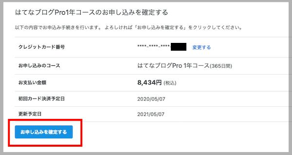 f:id:kawabatamasami:20200508074134p:plain