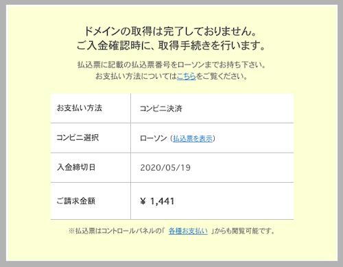 f:id:kawabatamasami:20200509221330p:plain
