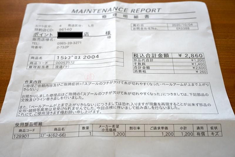 f:id:kawabatamasami:20201012075341p:plain