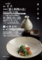 [川淵直樹][陶芸][焼き物][美術][芸術][アート][工芸][いわき][個展]