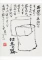 [川淵直樹][陶芸][焼き物][美術][芸術][アート][工芸][桃居][個展][西麻布]13年桃居案内状