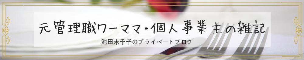 元管理職ワーママ・個人事業主の雑記 池田未千子のプライベートブログ