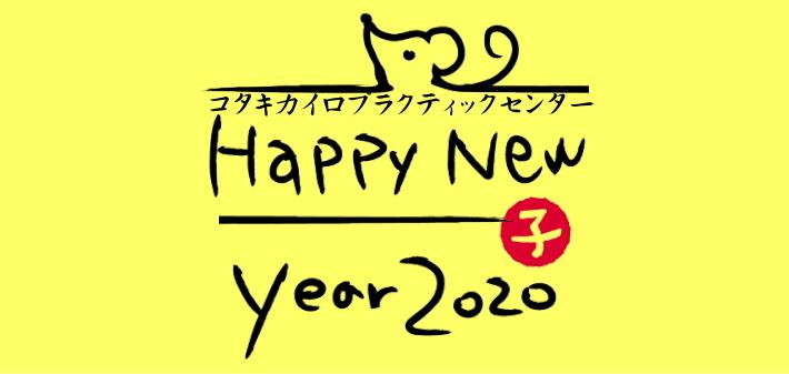 謹賀新年2020年令和2年