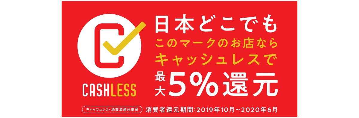 5%消費者還元「大阪河内長野市の整体」対象店舗