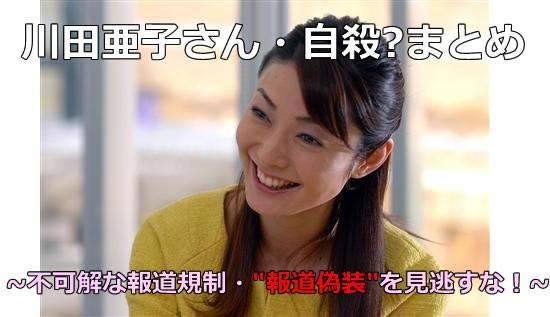 川田亜子さん自殺?まとめBBS