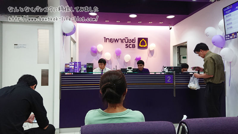 タイで銀行振り込みをする方法