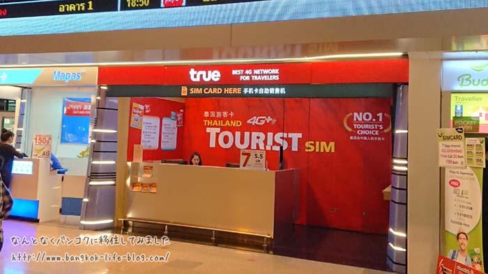 ドンムアン空港でSIM(シム)カードを購入