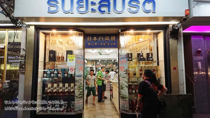 バンコクで一番おすすめの両替店 タニヤスピリット
