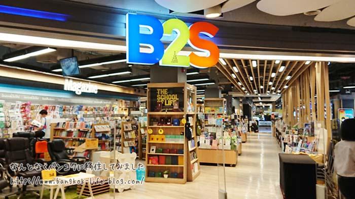 バンコクの文房具屋 B2S