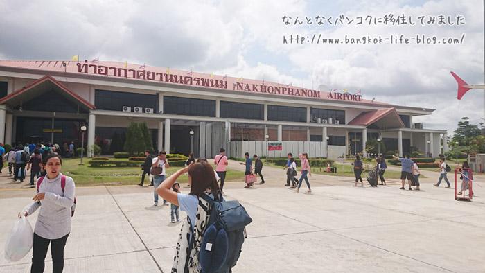 ナコンパノム空港