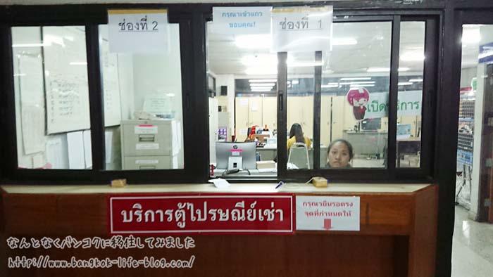 タイ バンコクでEMSを受け取る方法