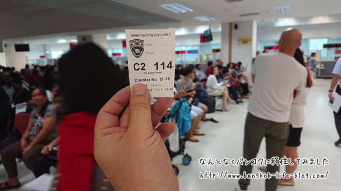 バンコクのイミグレ リエントリーパーミット(再入国許可)を取得する申請方法と申請用紙の書き方。