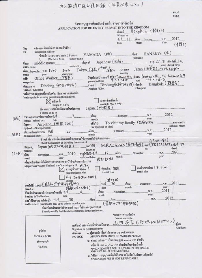 リエントリーパーミットの申請用紙の書き方