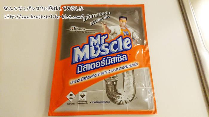 タイで排水溝が詰まった時に使うMr.muscle