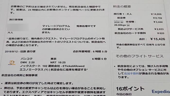 東京・バンコク間の飛行機チケットを三万円以下でゲットする方法