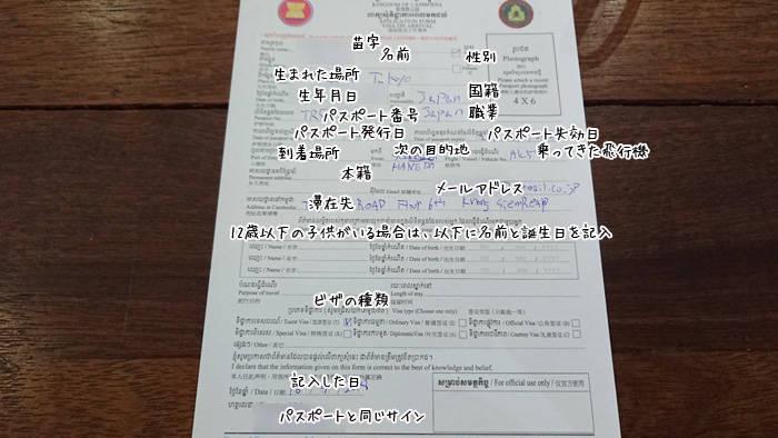 カンボジア アライバルビザの申請用紙の書き方