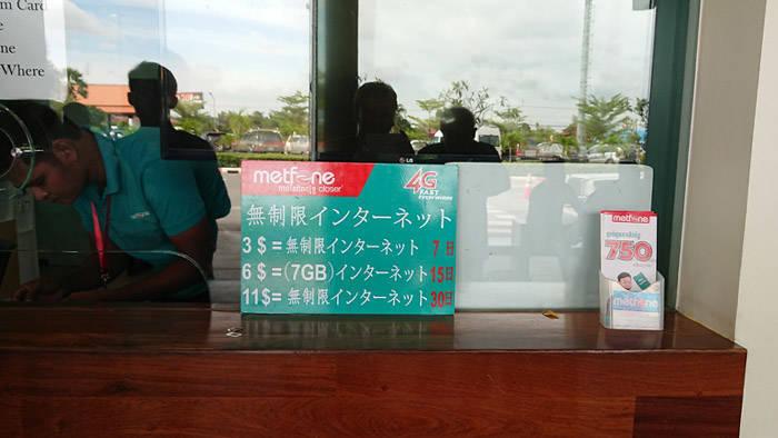 シェムリアップ国際空港 シムカードの買い方とホテルまでの行き方