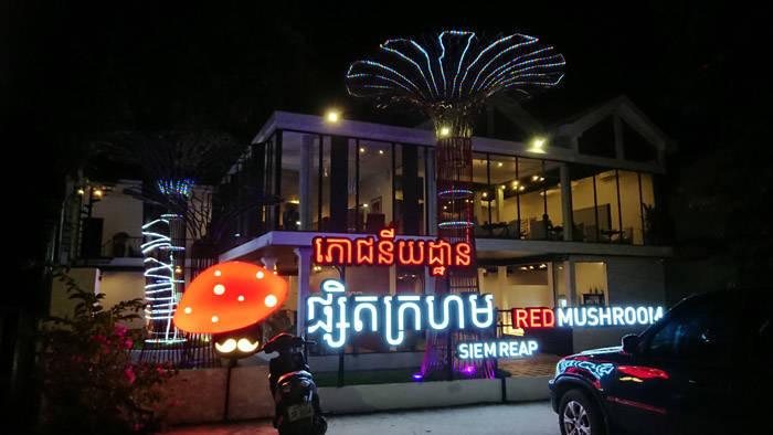 シェムリアップのオシャレなカンボジアレストラン Red Mushroom