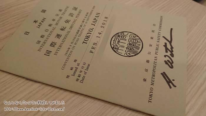 新宿で国際免許を取得する方法
