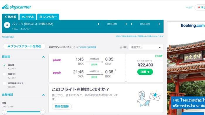 沖縄・バンコク間の世界最安チケットをゲットする方法