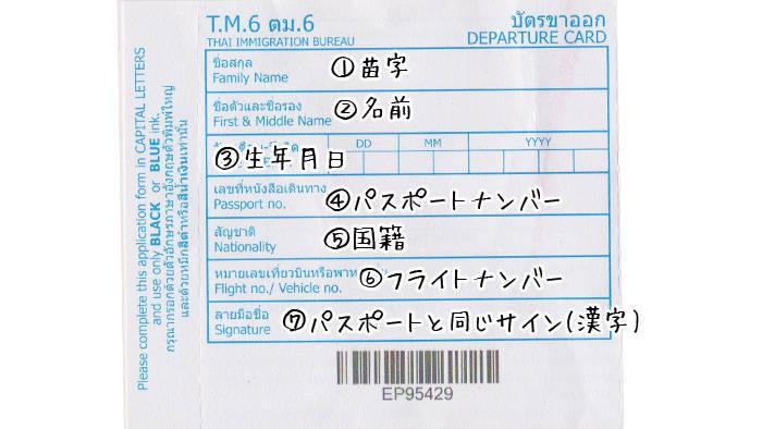 タイの出国カードの書き方