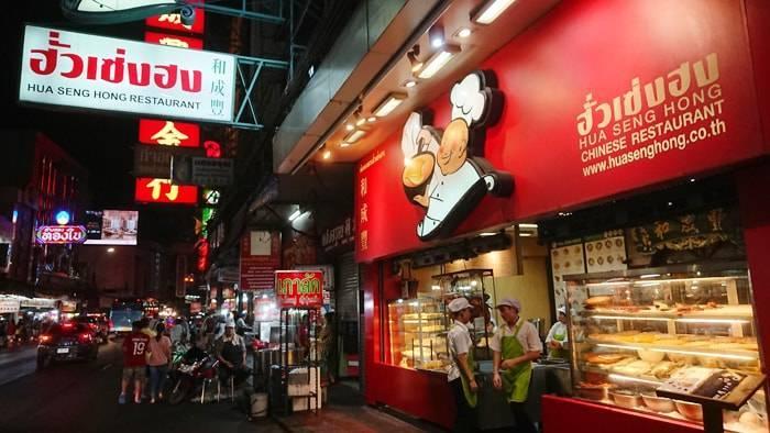 バンコク・ヤワラートのおすすめ中華料理店 hua seng hong