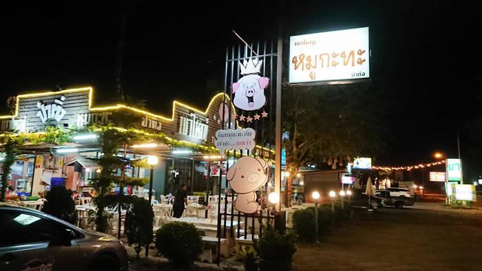 カオヤイのムーガタレストラン