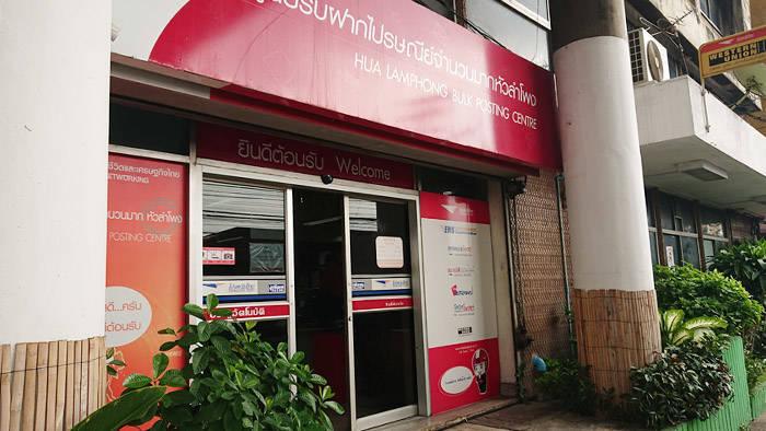 バンコク フアロンポーン郵便局