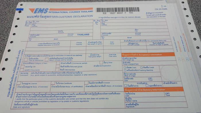 EMSの受け付けの伝票