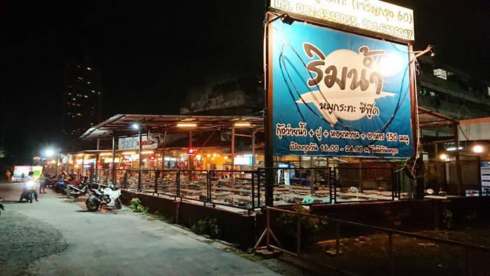 バンコクのムーガタ・シーフード食べ放題のお店 リム ナム バーベキュ