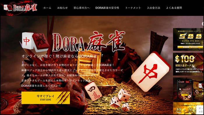 スマホからもできるオンライン賭け麻雀 DORA麻雀の登録方法と遊び方