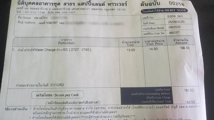 タイの水道料金の請求書