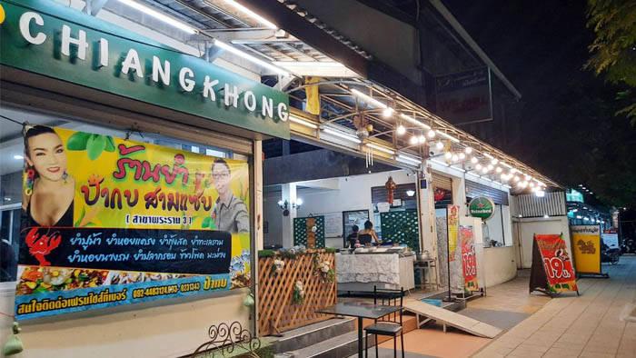 At ChiangKhong 外観