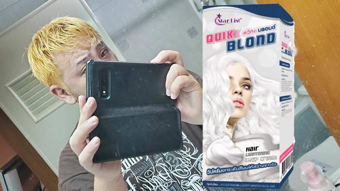 タイでおすすめの金髪にするブリーチの買い方と紹介